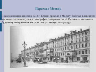 Переезд в Москву После окончания школы в 1912 г. Есенин приехал в Москву. Раб