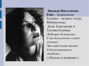 Зинаида Николаевна Райх – первая жена Есенина – актриса театра Мейерхольда.