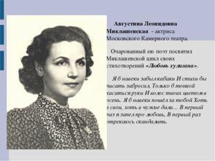 Августина Леонидовна Миклашевская - актриса Московского Камерного театра. Оч