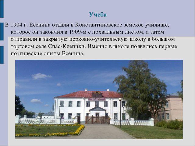 Учеба В 1904 г. Есенина отдали в Константиновское земское училище, которое он...