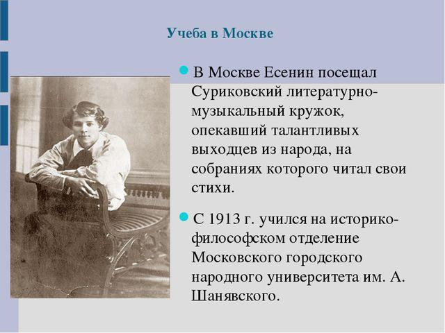 Учеба в Москве В Москве Есенин посещал Суриковский литературно-музыкальный кр...