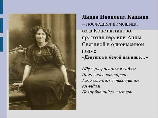 Лидия Ивановна Кашина – последняя помещица села Константиново, прототип герои...