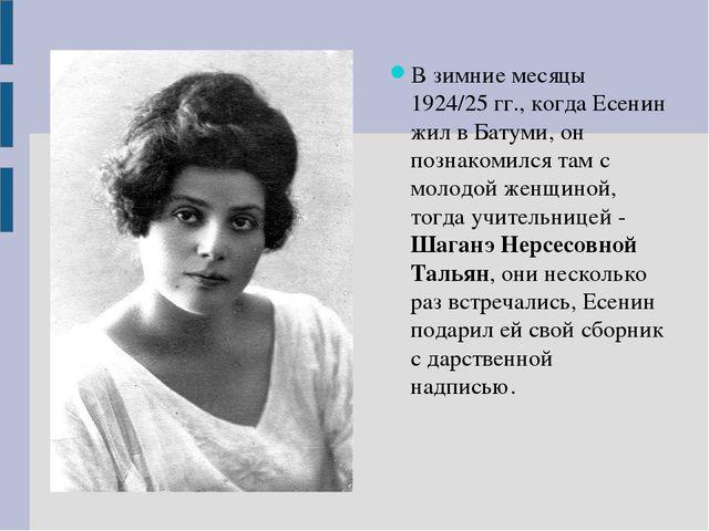 В зимние месяцы 1924/25 гг., когда Есенин жил в Батуми, он познакомился там с...
