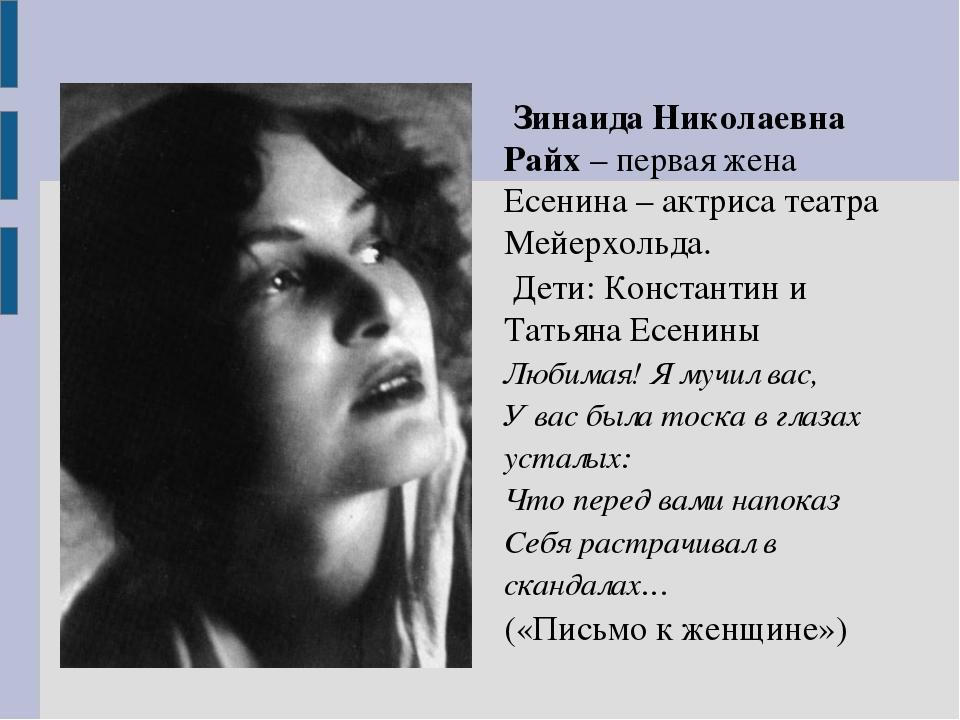 Зинаида Николаевна Райх – первая жена Есенина – актриса театра Мейерхольда....