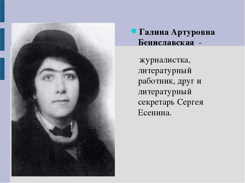Галина Артуровна Бениславская -  журналистка, литературный работник, друг и...
