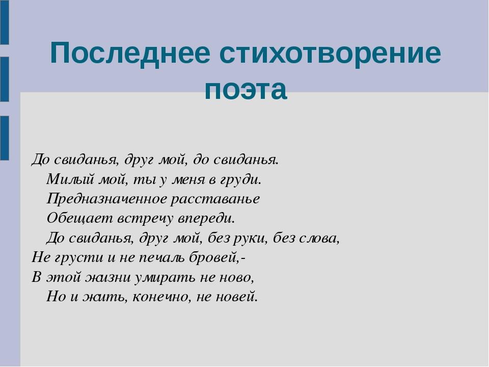Последнее стихотворение поэта До свиданья, друг мой, до свиданья. Милый мой,...