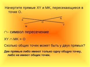 Начертите прямые XY и MK, пересекающиеся в точке О. - символ пересечение XY 