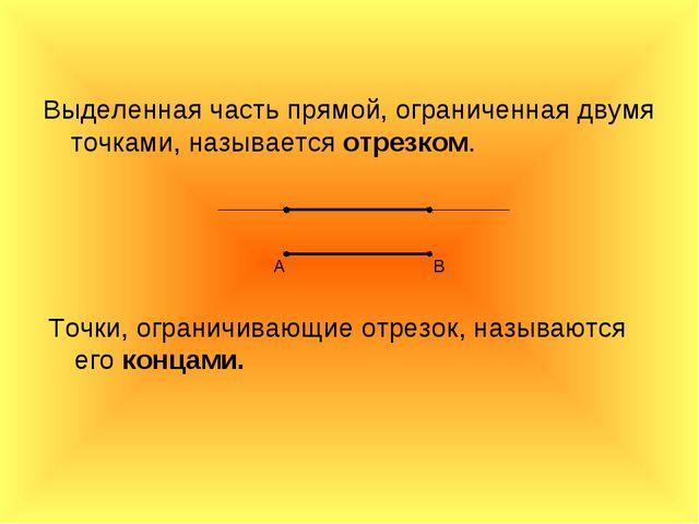 Выделенная часть прямой, ограниченная двумя точками, называется отрезком. Точ...