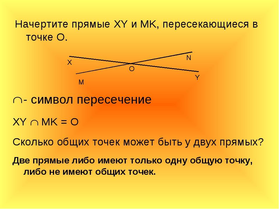 Начертите прямые XY и MK, пересекающиеся в точке О. - символ пересечение XY ...