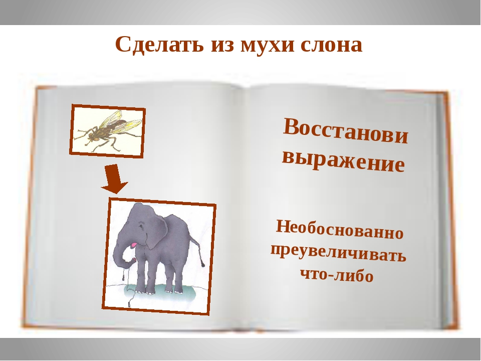 """Презентация к внеклассному занятию по русскому языку """"Бить баклуши"""" (3-4 классы)"""