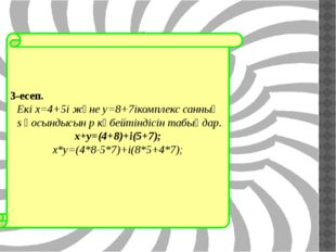 program prog_3; type complex=record re, im : real;  end; var x, y