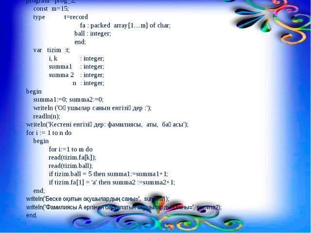 3-есеп. Екі x=4+5i және y=8+7iкомплекс санның s қосындысын p көбейтіндісін та...
