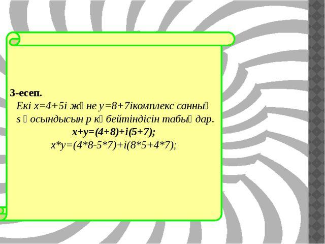 program prog_3; type complex=record re, im : real;  end; var x, y...