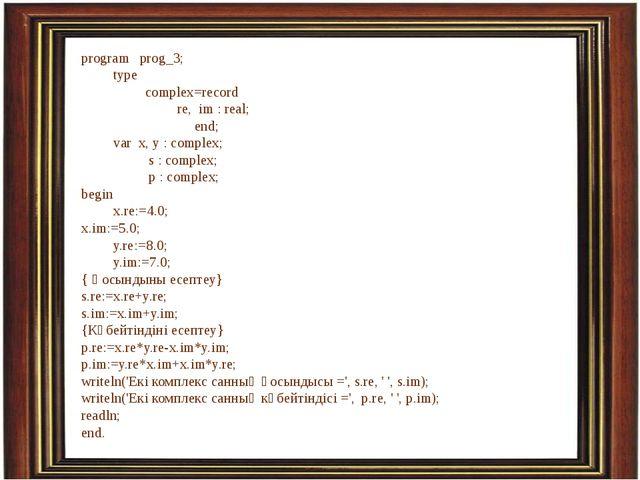 Пайдаланған әдебиеттер: О.Камардинов. Информатика. І, ІІ-бөлімдер. –Шымкент,...