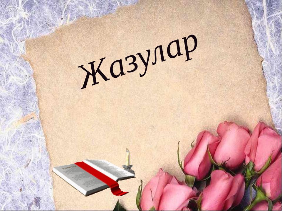 Жазулар