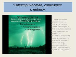 """""""Электричество, сошедшее с небес». Ученые издавна пытались понять и изучить э"""