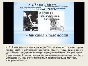 М. В. Ломоносов построил в середине XVIII в. вместе со своим другом профессор