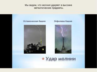 Мы видим, что молния ударяет в высокие металлические предметы.