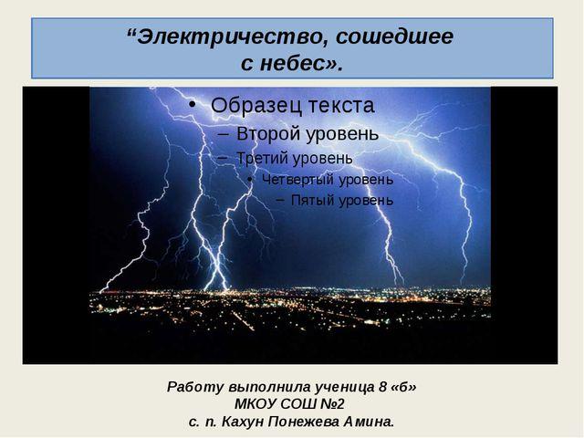 """""""Электричество, сошедшее с небес». Работу выполнила ученица 8 «б» МКОУ СОШ №2..."""