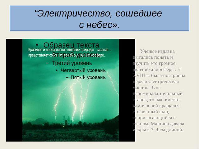 """""""Электричество, сошедшее с небес». Ученые издавна пытались понять и изучить э..."""