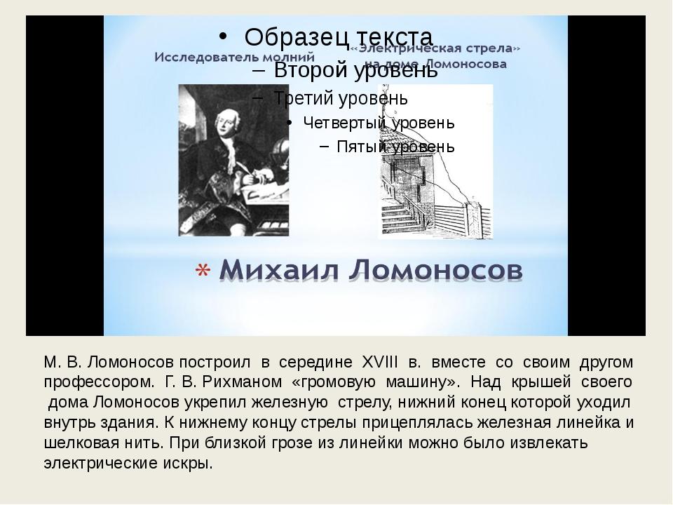 М. В. Ломоносов построил в середине XVIII в. вместе со своим другом профессор...