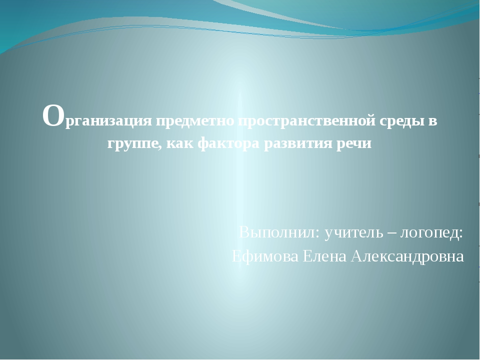 Организация предметно пространственной среды в группе, как фактора развития р...