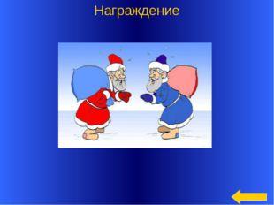 С Новым годом и Рождеством! Welcome to Power Jeopardy © Don Link, Indian Cre