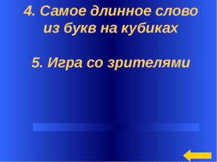 6. Логические цепочки Welcome to Power Jeopardy © Don Link, Indian Creek Sch