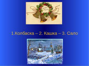 1.Рождество -2. Святки – 3. Сочельник Welcome to Power Jeopardy © Don Link,