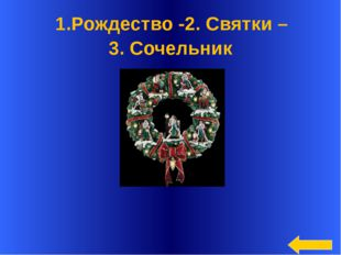 Гадание – 2.Пост – 3. Подарок Welcome to Power Jeopardy © Don Link, Indian C