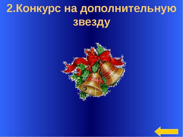 25 декабря 1 2 3 4 6 5 7 8 Звездный час Петр 1 Пуансеттия Германия Карбобо 7...