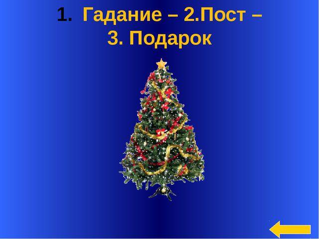 7. Финал Рождественская Кто составит больше слов? Welcome to Power Jeopardy...