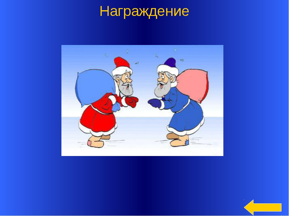 С Новым годом и Рождеством! Welcome to Power Jeopardy © Don Link, Indian Cre...