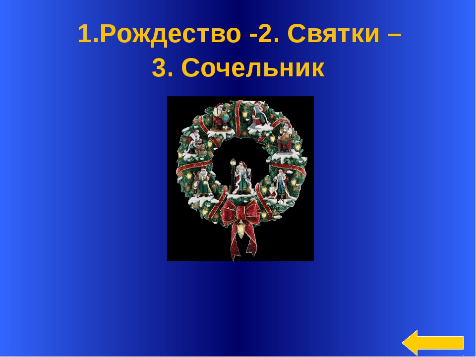 Гадание – 2.Пост – 3. Подарок Welcome to Power Jeopardy © Don Link, Indian C...