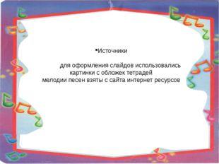 Источники для оформления слайдов использовались картинки с обложек тетрадей м