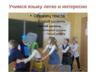 Учимся языку легко и интересно