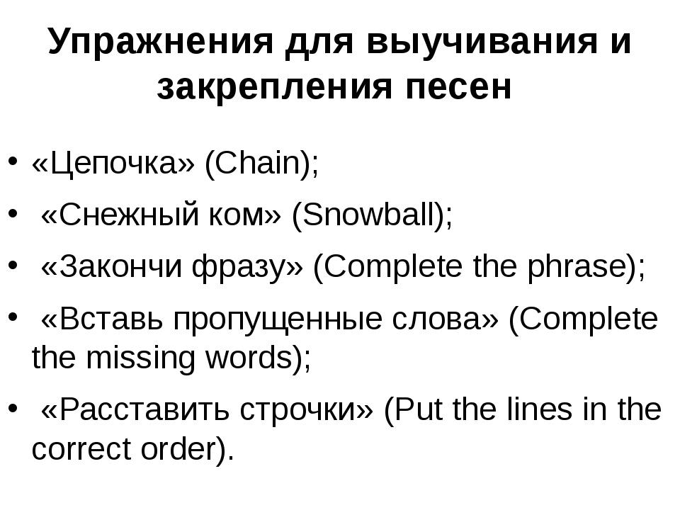 Упражнения для выучивания и закрепления песен «Цепочка» (Chain); «Снежный ком...