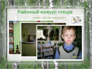 Районный конкурс чтецов «Люблю тебя, мой край родной!»