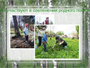 дети участвуют в озеленении родного посёлка