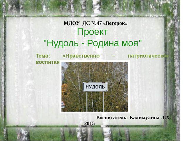 МДОУ ДС №47 «Ветерок» Тема: «Нравственно – патриотическое воспитание» Воспита...