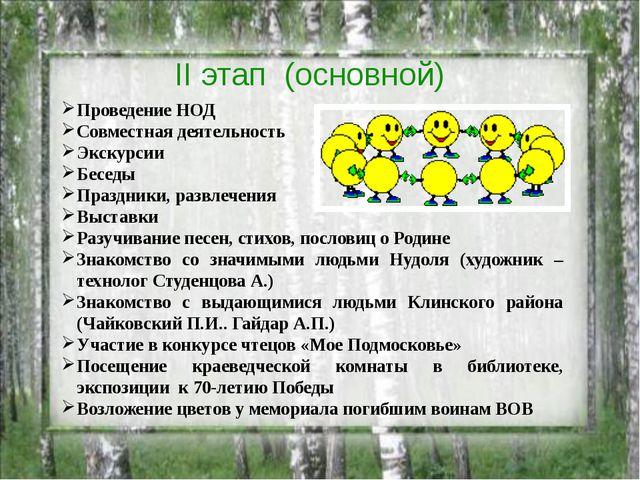 Проведение НОД Совместная деятельность Экскурсии Беседы Праздники, развлечени...