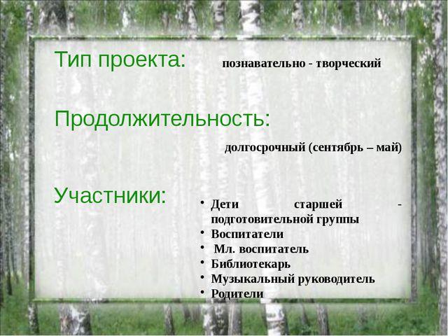 Тип проекта: долгосрочный (сентябрь – май) познавательно - творческий Продолж...