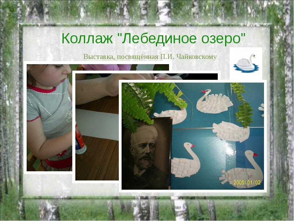 """Коллаж """"Лебединое озеро"""" Выставка, посвящённая П.И. Чайковскому"""