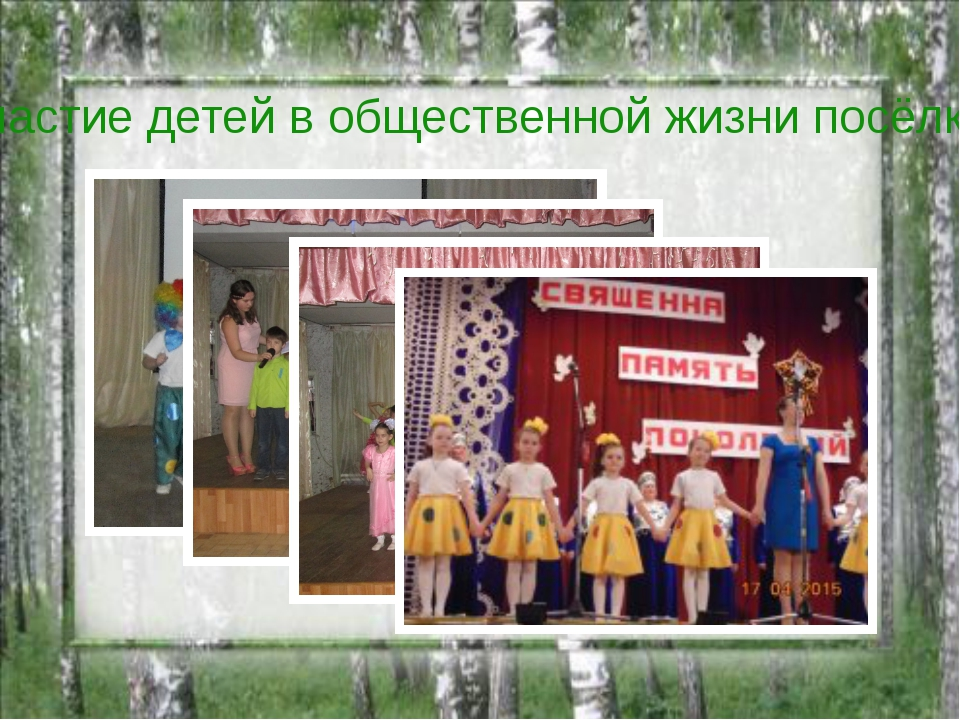 участие детей в общественной жизни посёлка