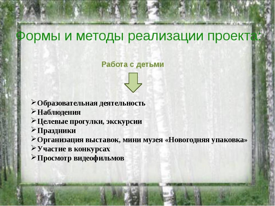 Образовательная деятельность Наблюдения Целевые прогулки, экскурсии Праздники...