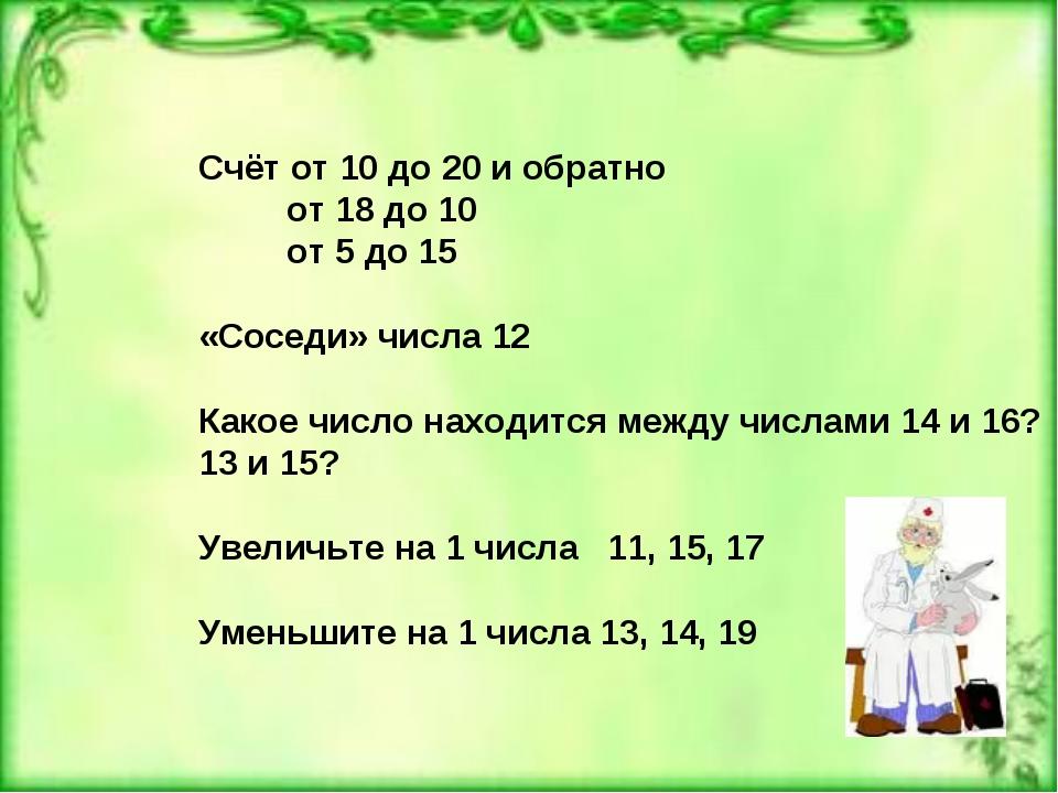Счёт от 10 до 20 и обратно от 18 до 10 от 5 до 15 «Соседи» числа 12 Какое чис...