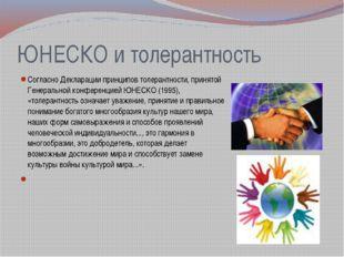 ЮНЕСКО и толерантность Согласно Декларации принципов толерантности, принятой