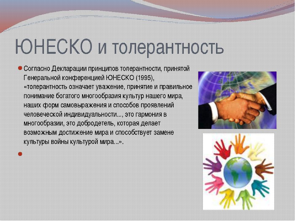 ЮНЕСКО и толерантность Согласно Декларации принципов толерантности, принятой...