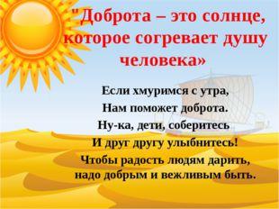 """""""Доброта – это солнце, которое согревает душу человека» Если хмуримся с утр"""