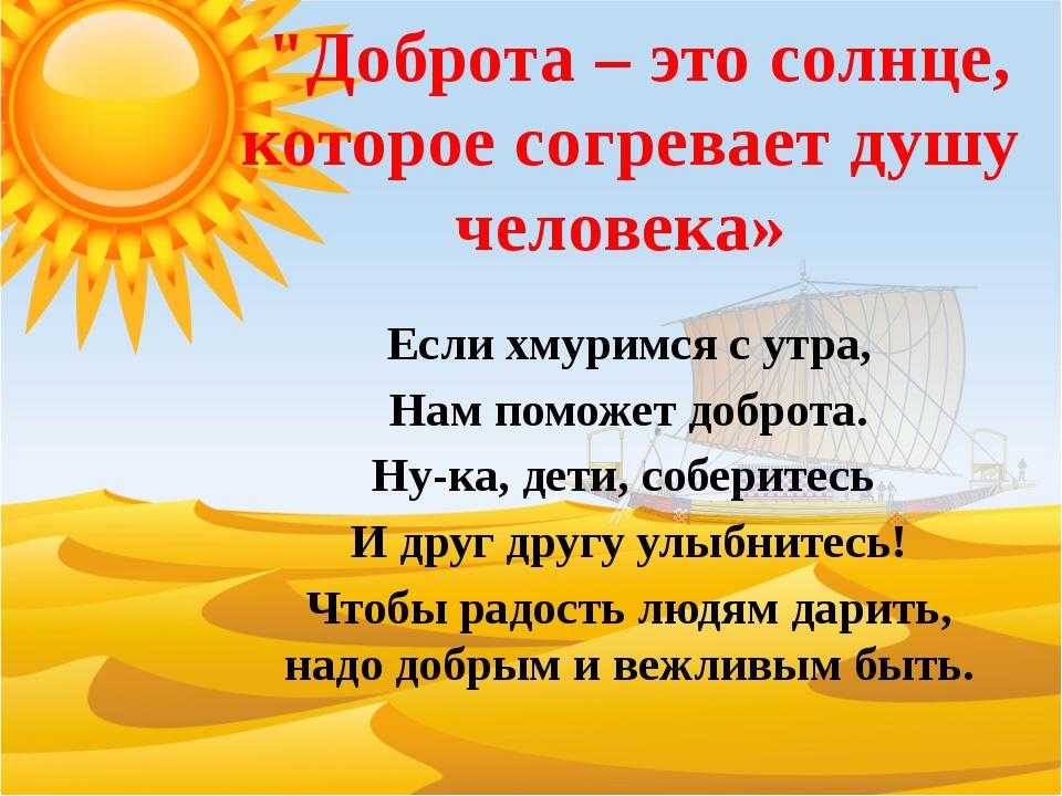 """""""Доброта – это солнце, которое согревает душу человека» Если хмуримся с утр..."""